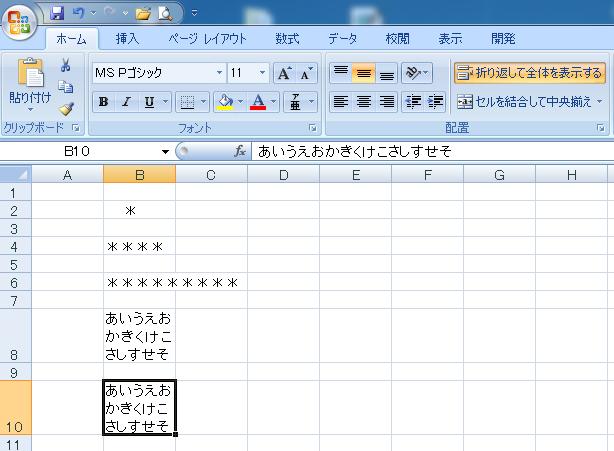 エクセルでの横方向の文字の配置-セルB10に3行で文字が表示された図