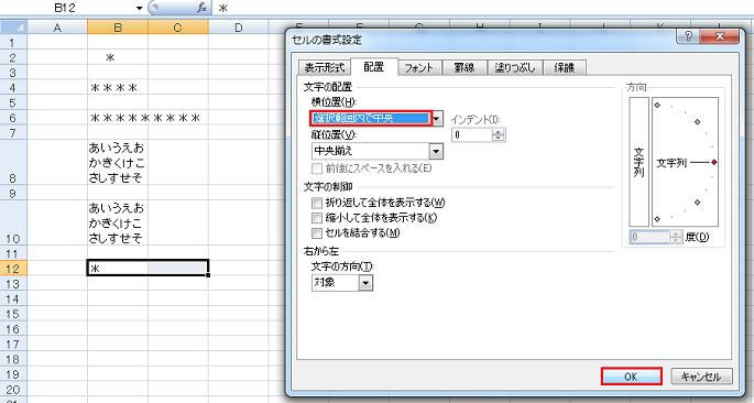 エクセルでの横方向の文字の配置-セルB12に*を入力しセルB12からC12を指定し選択範囲で中央を選択しOKをクリックしている図