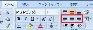 エクセルでの横方向の文字の配置-ホームの左揃え中央揃え右揃えのボタン