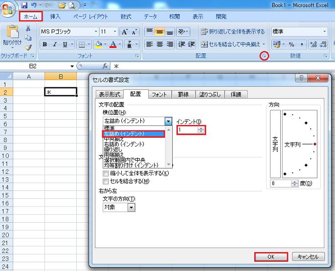 エクセルでの横方向の文字の配置-ホームの配置の設定ボタンからセルの書式設定の文字の配置横位置を左詰めにしインデントを1に設定してOKをクリックする図