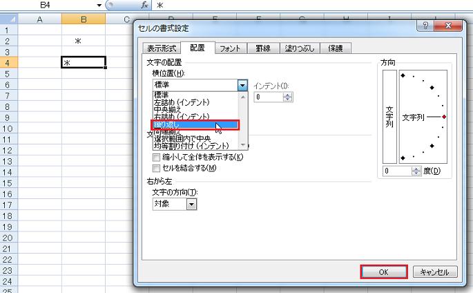 エクセルでの横方向の文字の配置-セルの書式設定画面から繰り返しを選択しOKをクリックしている図