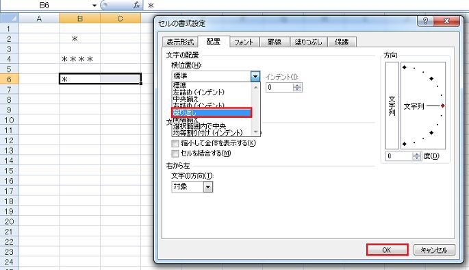 エクセルでの横方向の文字の配置-セルB6からC6を指定しセルの書式設定の横位置で繰り返しを選択している図