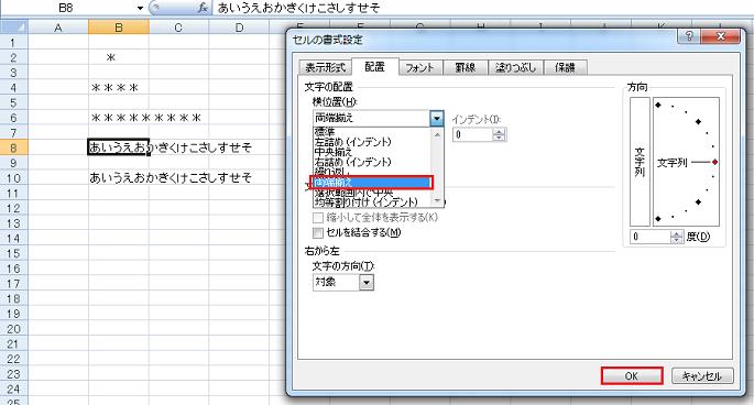 エクセルでの横方向の文字の配置-セルB8からB10を指定し両端揃えを選択しOKをクリックしている図