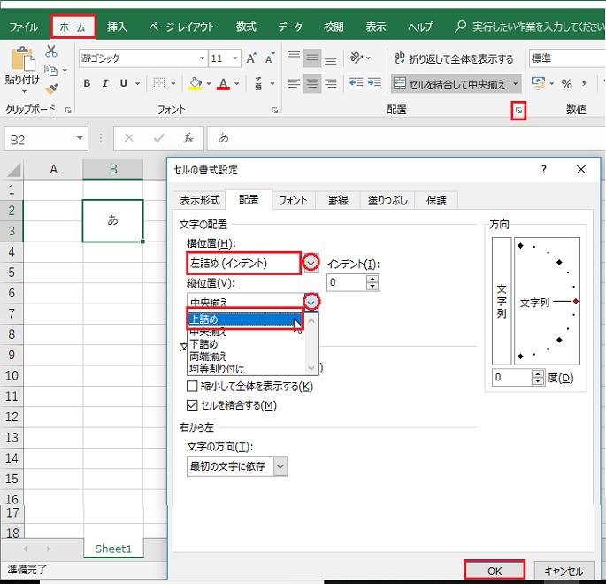エクセルで文字の縦位置の配置をする-ホームの配置の設定ボタンをクリックしセルの書式設定から左詰め上詰めを選択しOKをクリックしている図