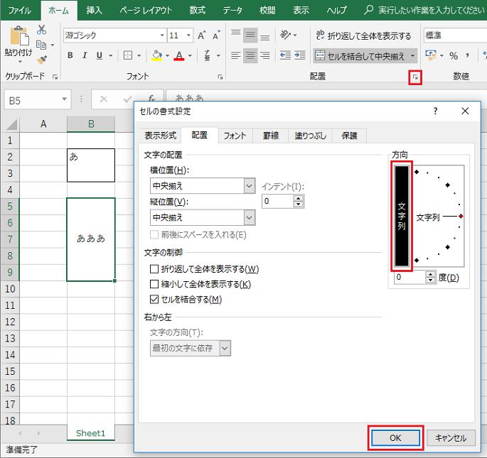 エクセルで文字の縦位置の配置をする-ホームの配置の設定ボタンをクリックしセルの書式設定の方向の文字列という箇所をクリックしOKをクリックしている図