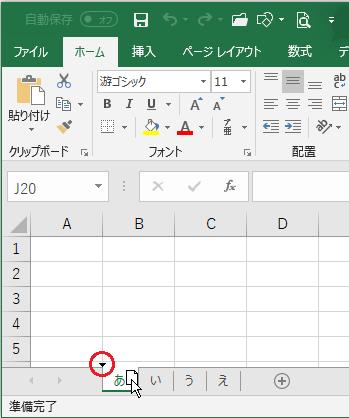 エクセルでシートの移動-「あ」のシートをドラッグし三角マークが「あ」の左に表示されている図