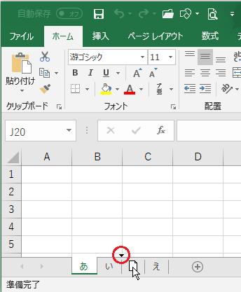 エクセルでシートの移動-「う」のシート名の上あたりにマウスをドラッグし三角マークが「い」の右側に表示された図