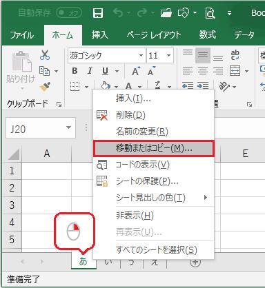 エクセルでシートの移動-「あ」のシート名上にマウスを重ねでてきたリストから移動またはコピーを選択している図