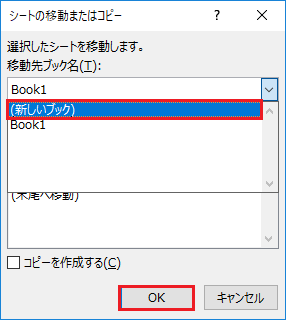 エクセルでシートの移動-シートの移動またはコピーの画面で新しいブックを選択しOKをクリックしている図