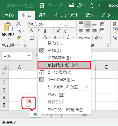 エクセルで別のブックにシートのコピー-「あ」の上で右クリックし「移動またはコピー」を選択している図