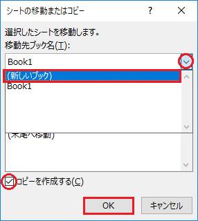 エクセルでシートの移動-シートの移動またはコピーの画面で新しいブックを選択しコピーを作成するにチェックを入れてOKをクリックしている図