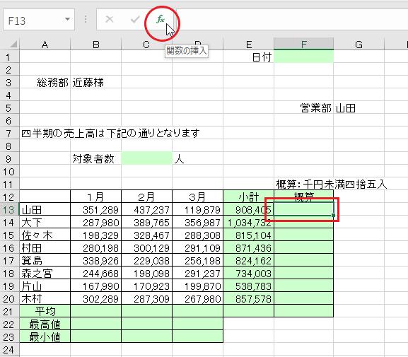 エクセルでROUND関数四捨五入の設定:概算の入力欄を指定し関数の挿入ボタンをクリックしている図
