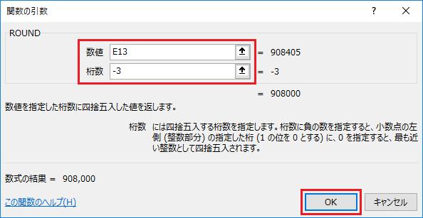 エクセルでROUND関数四捨五入の設定:関数の引数のボックスの数値欄にE13桁数欄に-3と入力しOKをクリックしている図
