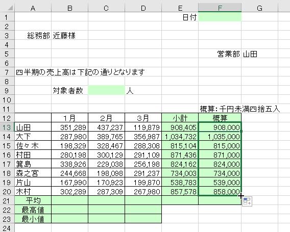 エクセルでROUND関数四捨五入の設定:概算の入力欄に連続コピーができた図