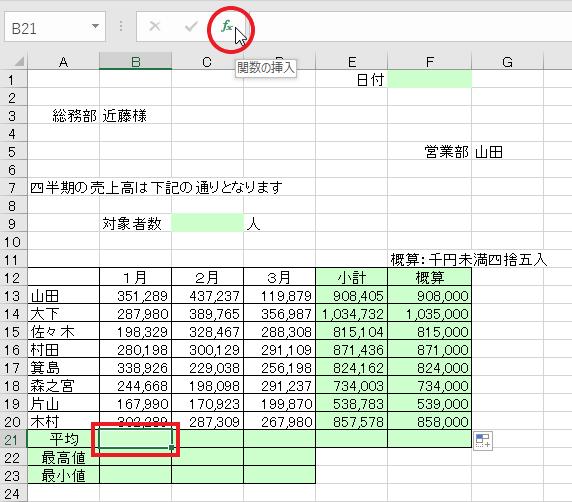エクセルでAVERAGE関数の利用-入力箇所を指定し関数の挿入ボタンをクリックしている図