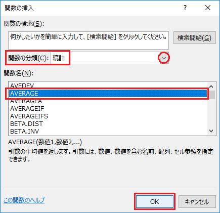 エクセルでAVERAGE関数の利用-関数の挿入ダイアログボックスでAVERAGEを選択しOKを押している図