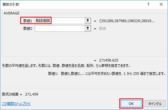エクセルでAVERAGE関数の利用-関数の引数ダイアログボックスで数値欄にB13:B20と表示されるのでそのままOKをクリックしている図