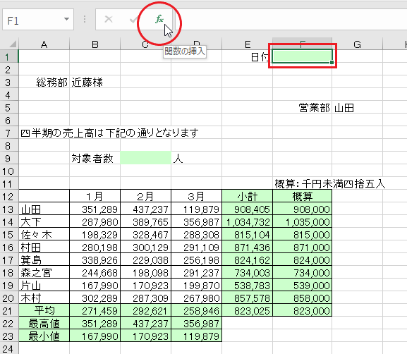 TODAY関数で日付の入力-入力箇所を指定し関数の挿入ボタンをクリックしている図