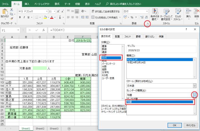 TODAY関数で日付の入力-ホーム、数値のその他ボタンから出したセルの書式設定画面で日付を選択しカレンダーの種類から和暦を選択している図
