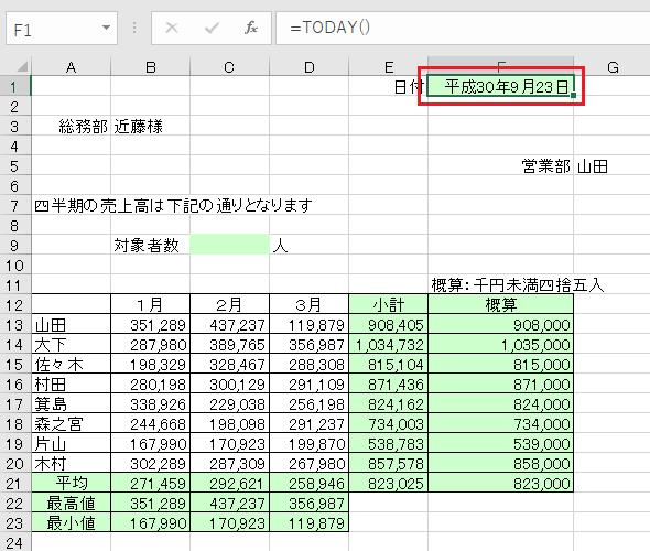 TODAY関数で日付の入力-日付が和暦で表示された図