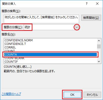エクセルCOUNTA関数の利用で空白以外のセルの数を求める-関数の分類で統計を選択しCOUNTAを選択しOKをクリックしている図