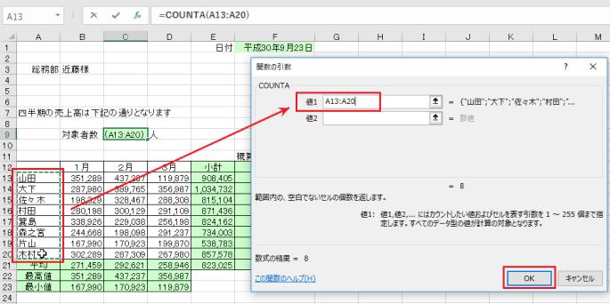 エクセルCOUNTA関数の利用で空白以外のセルの数を求める-ワークシートをドラッグして値1に範囲を入力しOKをクリックしている図