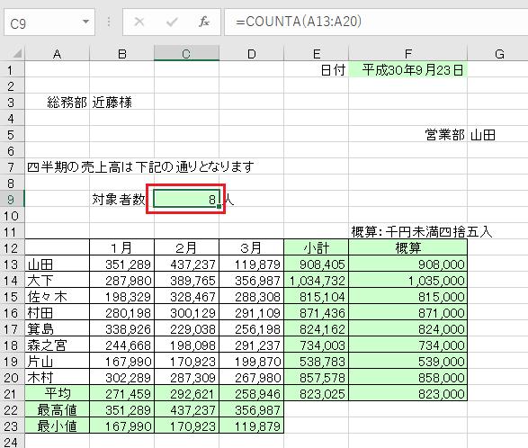 エクセルCOUNTA関数の利用で空白以外のセルの数を求める-空白以外のセルの数が入力された図