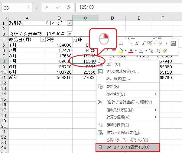 エクセルでピボットテーブルの作業ウインドウが表示されない時の対処法-右クリックしフィールドリストを表示するを選択している図