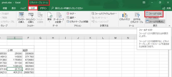 エクセルでピボットテーブルの作業ウインドウが表示されない時の対処法-ピボットテーブルツールの分析タブのフィールドリストをクリックしている図