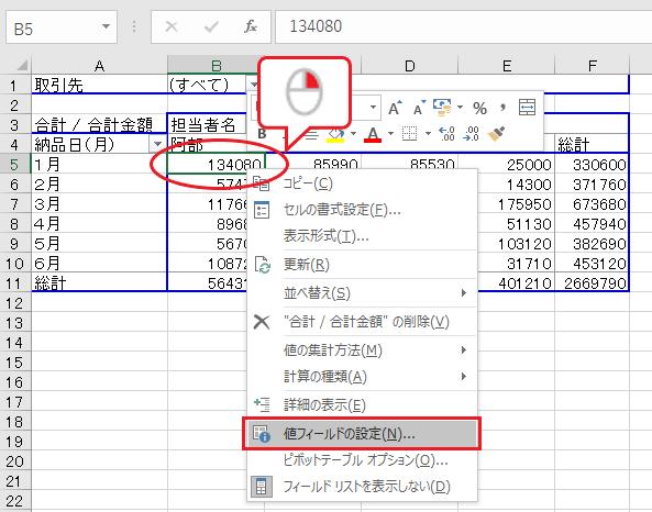 エクセルでピボットテーブルに表示された金額を桁区切りにする-金額の任意のセルを右クリックし値フィールドの設定をクリックしている図