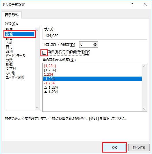 エクセルでピボットテーブルに表示された金額を桁区切りにする-セルの書式設定画面の数値の分類の画面で桁区切りを使用するにチェックを入れてOKをクリックしている図