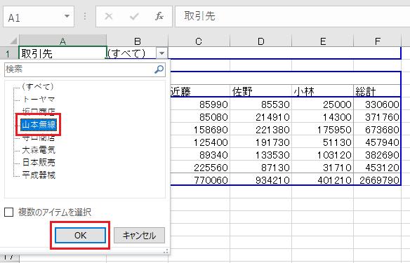 ピボットテーブルでレポートフィルターページを表示する-山本無線をクリックしOKをクリックしている図
