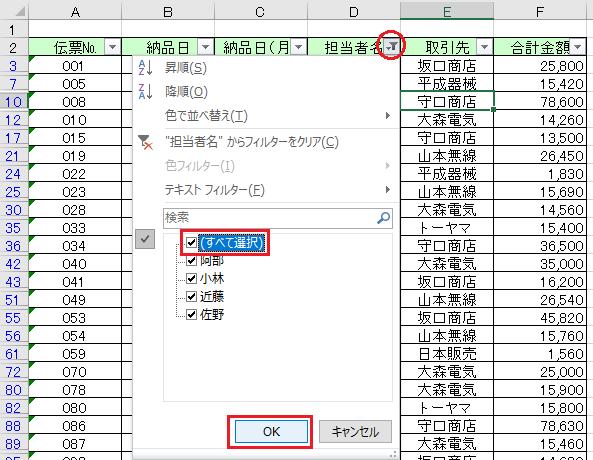 フィルターの利用方法-担当者名のボタンをクリックしすべて選択をクリックしOKをクリックしている図