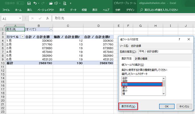 ピボットテーブルで個数や平均を追加する-値フィールドの設定画面の集計方法より個数を選択して表示形式をクリックしている図