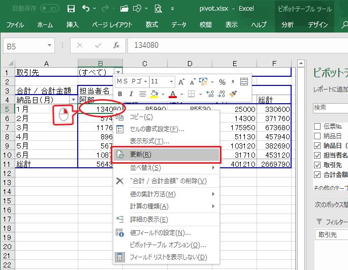 ピボットテーブル-リストの更新-右クリックで更新をクリックしている図