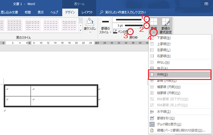 ワードで表の罫線を変更する-線の種類と線の太さとペンの色を選択し最後に罫線のボタンから外枠を選択している図