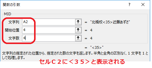 Excel,left,mid,right,関数,文字列操作,文字を取り出す