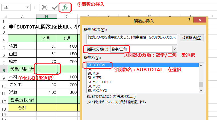 Excel.SUBTOTAL,関数,合計,平均,最大値,最小値,集計方法