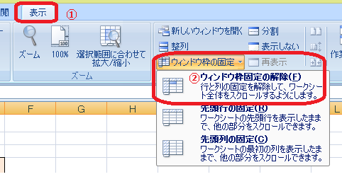 Excel,ウィンドウ枠の固定,ウィンドウ枠の解除,表示