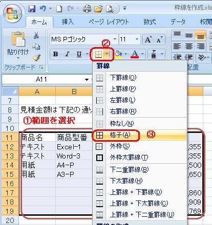 Excel,表,罫線,格子,外枠太罫線,枠線を表示,枠線の色