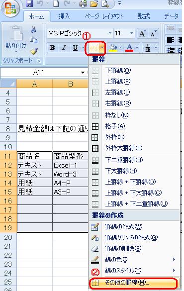 Excel,表,罫線,格子,外枠太罫線,枠線を表示,枠線の色,点線,二重線