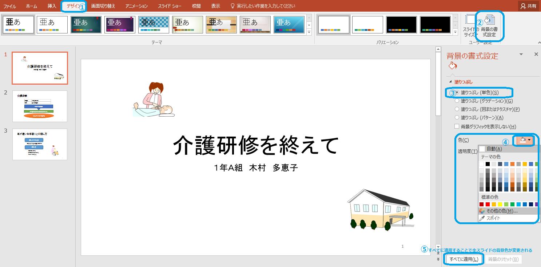 powerpoint,パワーポイント,背景,背景色,背景画像,挿入,すべてのページ
